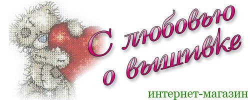 С любовью о вышивке, 8-910-518-32-70