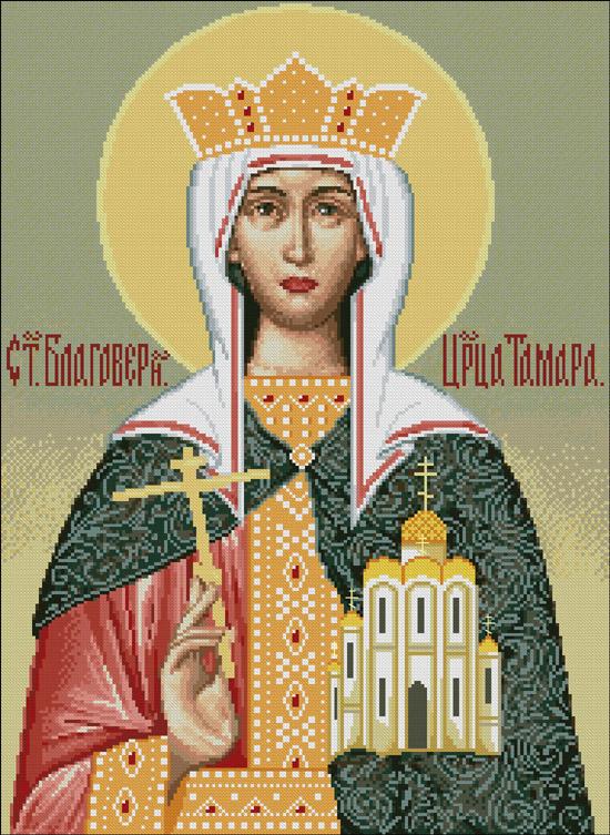 Тамара св.благов. царица